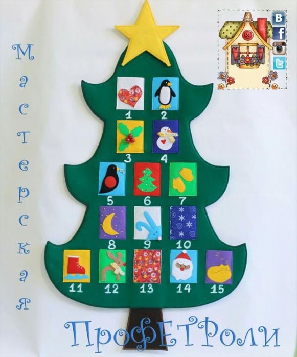 Новгодний адвент календарь на 15 дней/6105946_t2olbXSIZfc (581x700, 271Kb)