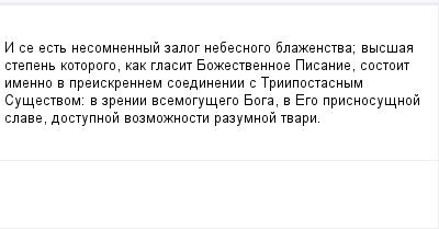 mail_100829316_I-se-est-nesomnennyj-zalog-nebesnogo-blazenstva_-vyssaa-stepen-kotorogo-kak-glasit-Bozestvennoe-Pisanie-sostoit-imenno-v-preiskrennem-soedinenii-s-Triipostasnym-Susestvom_-v-zrenii-vsem (400x209, 5Kb)