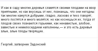 mail_100831709_I-kak-v-sadu-mnogie-dereva-slavatsa-svoimi-plodami-na-vzor-priatnymi-no-kak-vkusis-ot-nih-poznaes-cto-oni-negodny_-tak-mnogie-kazutsa-dobrymi-gladko-laskovo-i-tiho-govorat-mnogo-postats (400x209, 8Kb)