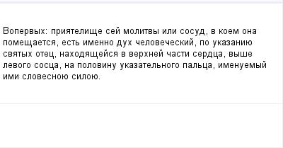 mail_100835294_Vo_pervyh_-priatelise-sej-molitvy-ili-sosud-v-koem-ona-pomesaetsa-est-imenno-duh-celoveceskij-po-ukazaniue-svatyh-otec-nahodasejsa-v-verhnej-casti-serdca-vyse-levogo-sosca-na-polovinu-u (400x209, 5Kb)