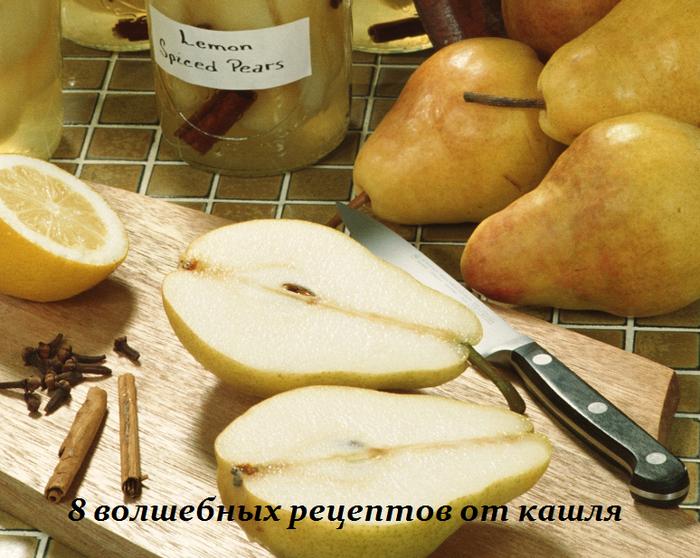 2749438_8_volshebnih_receptov_ot_kashlya (700x558, 667Kb)