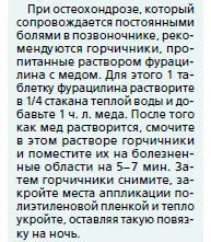osteoh (193x221, 19Kb)