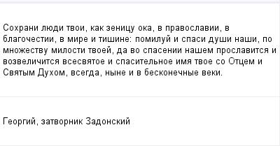 mail_100840601_Sohrani-luedi-tvoi-kak-zenicu-oka-v-pravoslavii-v-blagocestii-v-mire-i-tisine_-pomiluj-i-spasi-dusi-nasi-po-mnozestvu-milosti-tvoej-da-vo-spasenii-nasem-proslavitsa-i-vozvelicitsa-vsesv (400x209, 7Kb)