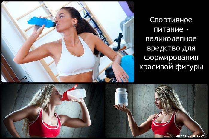 "alt=""Особенности спортивного питания, его польза и вред.""/2835299_Osobennosti_sportivnogo_pitaniya_ego_polza_i_vred_ (700x466, 199Kb)"