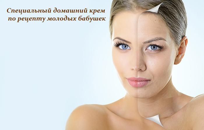 2749438_Specialnii_domashnii_krem_po_recepty_molodih_babyshek (700x446, 255Kb)