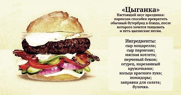 recepty-burgerov-1 (604x317, 210Kb)