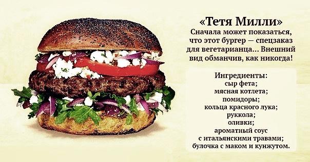 recepty-burgerov-3 (604x317, 243Kb)