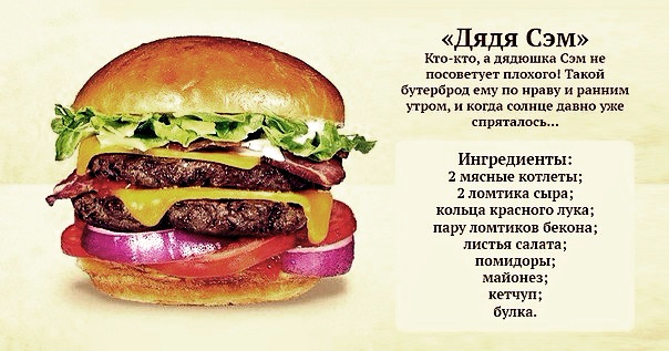 recepty-burgerov-5 (604x317, 222Kb)