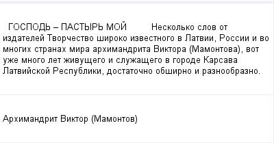mail_100861224_GOSPOD-_-PASTYR-MOI---------------------------Neskolko-slov-ot-izdatelej---Tvorcestvo-siroko-izvestnogo-v-Latvii-Rossii-i-vo-mnogih-stranah-mira-arhimandrita-Viktora-Mamontova-vot-uze-m (400x209, 8Kb)