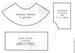 Превью одежда для РєСѓРєРѕР» (1) (700x494, 92Kb)