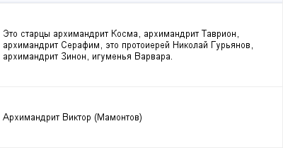 mail_100875619_Eto-starcy-arhimandrit-Kosma-arhimandrit-Tavrion-arhimandrit-Serafim-eto-protoierej-Nikolaj-Guranov-arhimandrit-Zinon-igumena-Varvara. (400x209, 5Kb)