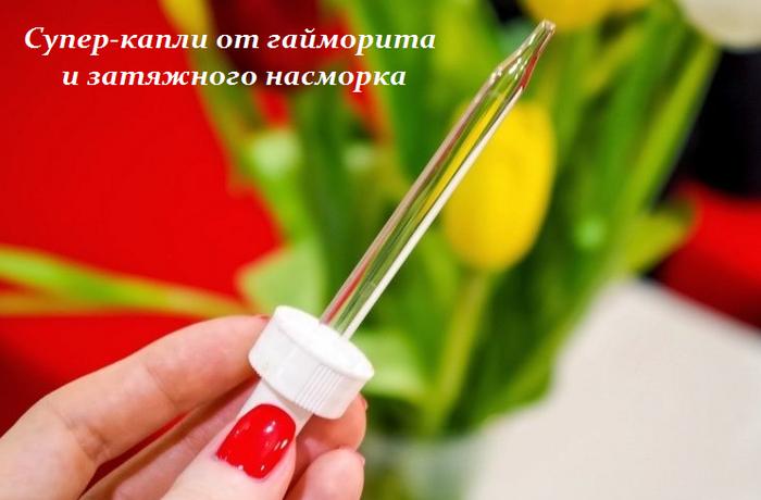 2749438_Syperkapli_ot_gaimorita_i_zatyajnogo_nasmorka (700x460, 339Kb)