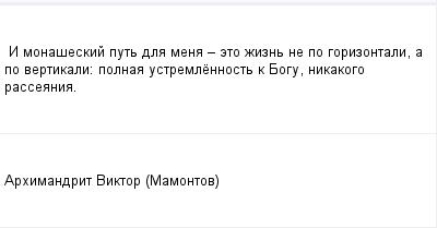 mail_100879636_I-monaseskij-put-dla-mena-_-eto-zizn-ne-po-gorizontali-a-po-vertikali_-polnaa-ustremlennost-k-Bogu-nikakogo-rasseania. (400x209, 5Kb)