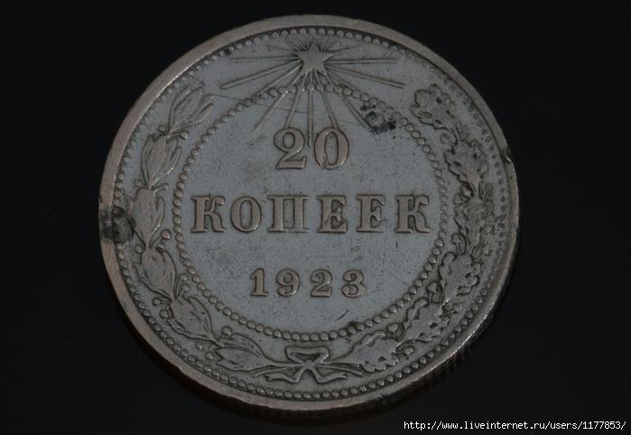 _20коп1923-решка (700x482, 190Kb)