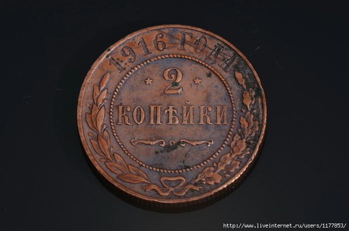 2 копейка 1916-решка (700x463, 168Kb)