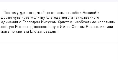 mail_100885932_Poetomu-dla-togo-ctob-ne-otpast-ot-luebvi-Boziej-i-dostignut-crez-molitvu-blagodatnogo-i-tainstvennogo-edinenia-s-Gospodom-Iisusom-Hristom-neobhodimo-ispolnat-svatuue-Ego-volue-vozvesen (400x209, 6Kb)