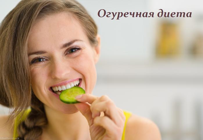 2749438_Ogyrechnaya_dieta (700x485, 358Kb)