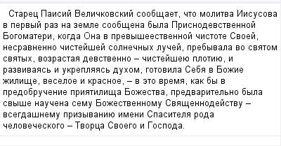 mail_100898757_Starec-Paisij-Velickovskij-soobsaet-cto-molitva-Iisusova-v-pervyj-raz-na-zemle-soobsena-byla-Prisnodevstvennoj-Bogomateri-kogda-Ona-v-prevyseestvennoj-cistote-Svoej-nesravnenno-cistejse (400x209, 11Kb)