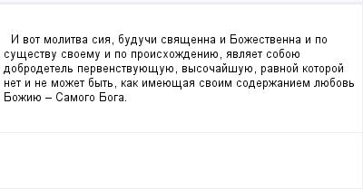 mail_100899123_I-vot-molitva-sia-buduci-svasenna-i-Bozestvenna-i-po-susestvu-svoemu-i-po-proishozdeniue-avlaet-soboue-dobrodetel-pervenstvuuesuue-vysocajsuue-ravnoj-kotoroj-net-i-ne-mozet-byt-kak-imeu (400x209, 5Kb)