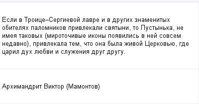 mail_100901759_Esli-v-Troice_Sergievoj-lavre-i-v-drugih-znamenityh-obitelah-palomnikov-privlekali-svatyni-to-Pustynka-ne-imea-takovyh-mirotocivye-ikony-poavilis-v-nej-sovsem-nedavno-privlekala-tem-cto (400x209, 7Kb)
