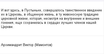 mail_100902366_I-vot-zdes-v-Pustynke-soversalos-tainstvennoe-vvedenie-ih-v-Cerkov-v-obsinnuue-zizn-v-tu-zivonosnuue-tradiciue-cerkovnoj-zizni-kotoraa-nesmotra-na-vnutrennie-i-vnesnie-gonenia-ese-sohra (400x209, 6Kb)