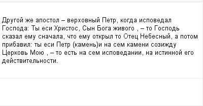 mail_100903666_Drugoj-ze-apostol-_-verhovnyj-Petr-kogda-ispovedal-Gospoda_-Ty-esi-Hristos-Syn-Boga-zivogo-_-to-Gospod-skazal-emu-snacala-cto-emu-otkryl-to-Otec-Nebesnyj-a-potom-pribavil_-ty-esi-Petr-k (400x209, 6Kb)