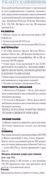 16781224671_ab62dca305_o (187x700, 124Kb)