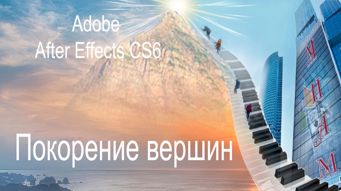 1Adobe After Effects CS6 (700x393, 316Kb)