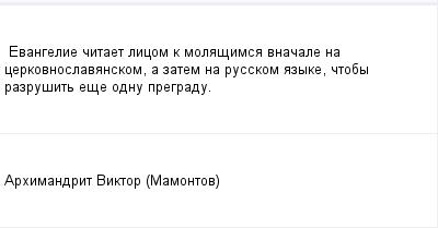 mail_100912029_Evangelie-citaet-licom-k-molasimsa-vnacale-na-cerkovnoslavanskom-a-zatem-na-russkom-azyke-ctoby-razrusit-ese-odnu-pregradu. (400x209, 5Kb)