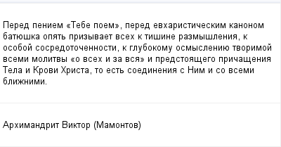mail_100913011_Pered-peniem-_Tebe-poem_-pered-evharisticeskim-kanonom-batueska-opat-prizyvaet-vseh-k-tisine-razmyslenia-k-osoboj-sosredotocennosti-k-glubokomu-osmysleniue-tvorimoj-vsemi-molitvy-_o-vse (400x209, 8Kb)