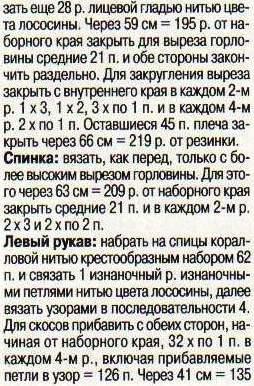 01-2 (254x386, 40Kb)