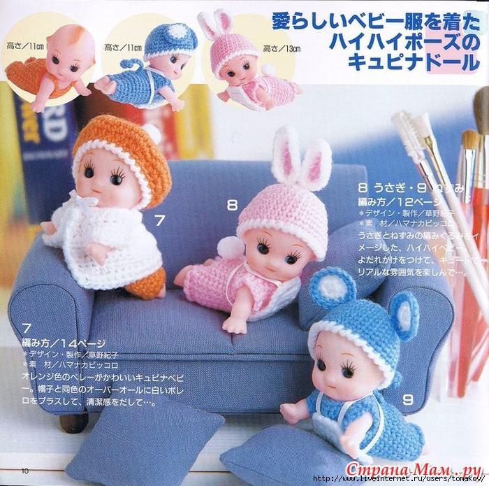 Вязание для маленьких куколок для 13