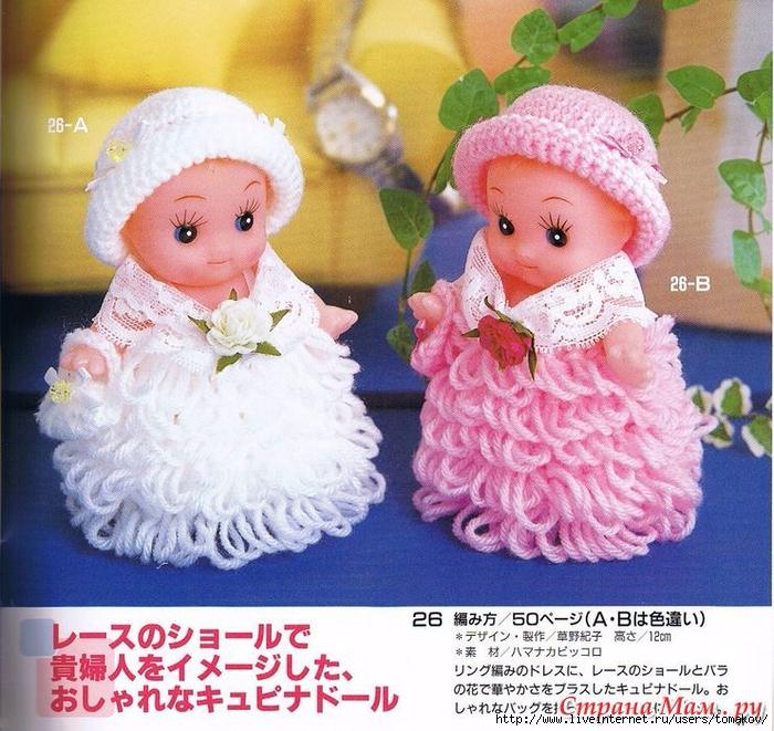 Вязание для маленьких куколок для 97