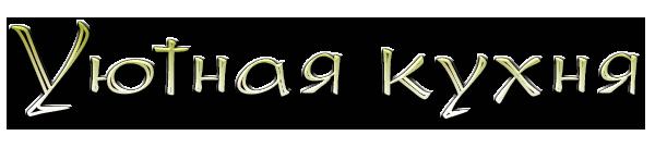 aramat_0Х01 (600x136, 45Kb)