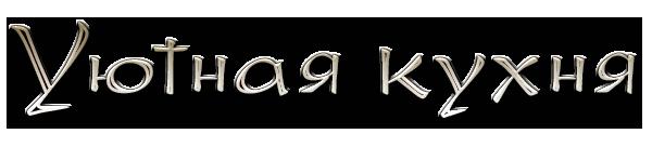 aramat_0Х03 (600x136, 45Kb)