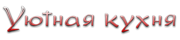 aramat_0Х09 (600x136, 44Kb)