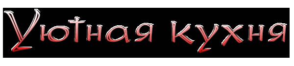 aramat_0�09 (600x136, 44Kb)
