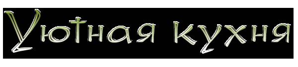 aramat_0Х013 (600x136, 45Kb)