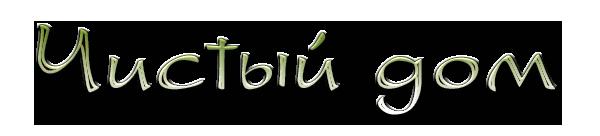 aramat_0Х027 (600x136, 42Kb)