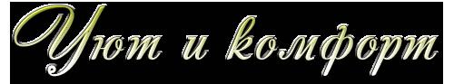 aramat_0�0103 (500x93, 43Kb)