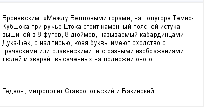 mail_100919463_Bronevskim_-_Mezdu-Bestovymi-gorami-na-polugore-Temir-Kubsoka-pri-ruce-Etoka-stoit-kamennyj-poasnoj-istukan-vysinoj-v-8-futov-8-duejmov-nazyvaemyj-kabardincami-Duka-Bek-s-nadpisue-koea- (400x209, 8Kb)
