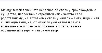 mail_100930208_Mezdu-tem-celovek-eto-nebesnoe-po-svoemu-proishozdeniue-susestvo-neprestanno-stremitsa-kak-k-cemu_to-sebe-rodstvennomu-k-Verhovnomu-svoemu-nacalu-_-Bogu-isa-i-caa-s-Nim-edinenia-na-cto- (400x209, 6Kb)