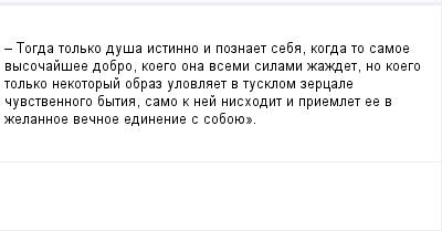 mail_100930947_-Togda-tolko-dusa-istinno-i-poznaet-seba-kogda-to-samoe-vysocajsee-dobro-koego-ona-vsemi-silami-zazdet-no-koego-tolko-nekotoryj-obraz-ulovlaet-v-tusklom-zercale-cuvstvennogo-bytia-samo (400x209, 5Kb)