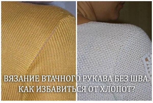 3256587_Vyazanie_vtachnogo_rykava_bez_shva (600x404, 65Kb)