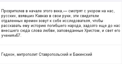 mail_100931527_Prozritelev-v-nacale-etogo-veka_-smotrat-s-ukorom-na-nas-russkih-vzavsih-Kavkaz-v-svoi-ruki-eti-svideteli-otdalennyh-vremen-zovut-k-sebe-issledovatela-ctoby-rasskazat-emu-istoriue-pogib (400x209, 8Kb)
