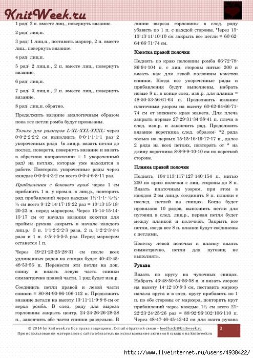 тк4 (494x699, 373Kb)