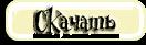 6086083_Skachat (132x41, 28Kb)