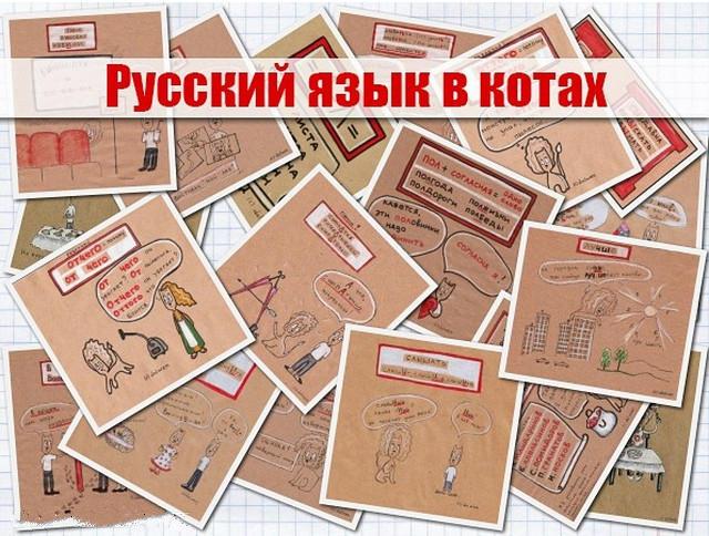 ������� ���� � ����� (640x481, 288Kb)/3720816_Rysskii_yazik_v_kotah (640x484, 88Kb)