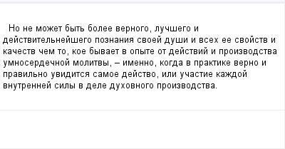 mail_100936095_No-ne-mozet-byt-bolee-vernogo-lucsego-i-dejstvitelnejsego-poznania-svoej-dusi-i-vseh-ee-svojstv-i-kacestv-cem-to-koe-byvaet-v-opyte-ot-dejstvij-i-proizvodstva-umno_serdecnoj-molitvy-_-i (400x209, 6Kb)