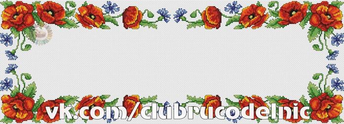 Дорожка с маками и васильками (700x253, 242Kb)